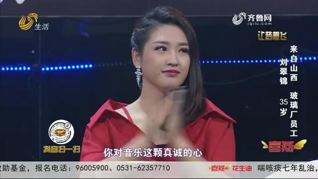 20190907《让梦想飞》:培训老师台上叫板 与汪洋同台对决
