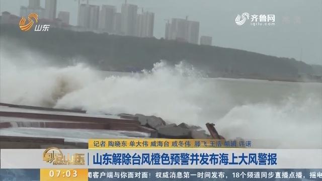 山东解除台风橙色预警并发布海上大风警报