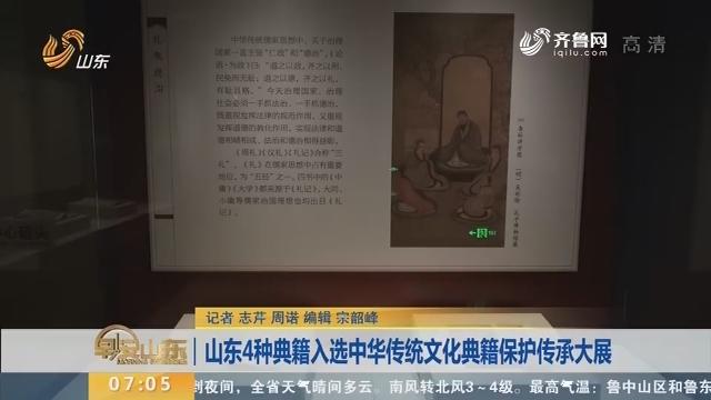 【庆祝新中国成立70周年】山东4种典籍入选中华传统文化典籍保护传承大展