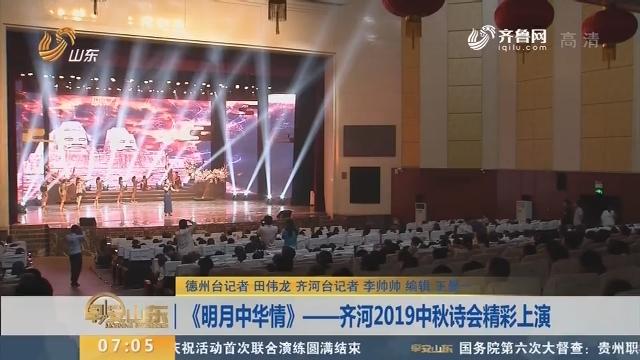 【庆祝新中国成立70周年】《明月中华情》——齐河2019中秋诗会精彩上演
