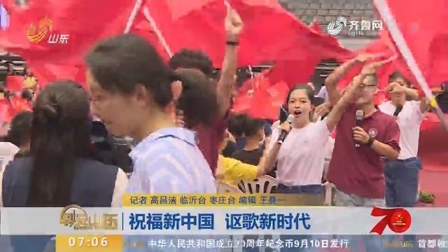 【庆祝新中国成立70周年】祝福新中国 讴歌新时代