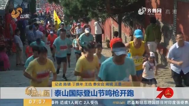 【庆祝新中国成立70周年】泰山国际登山节鸣枪开跑