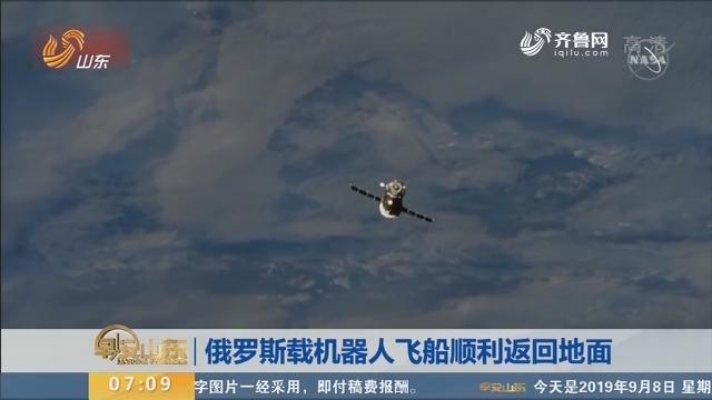 俄罗斯载机器人飞船顺利返回地面