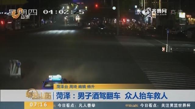 【闪电新闻排行榜】菏泽:男子酒驾翻车 众人抬车救人