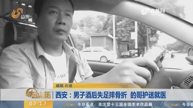 【闪电新闻排行榜】西安:男子酒后失足摔骨折 的哥护送就医