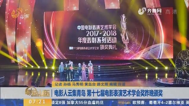 电影人云集青岛 第十七届电影表演艺术学会奖9月7日晚颁奖