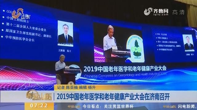2019中国老年医学和老年健康产业大会在济南召开