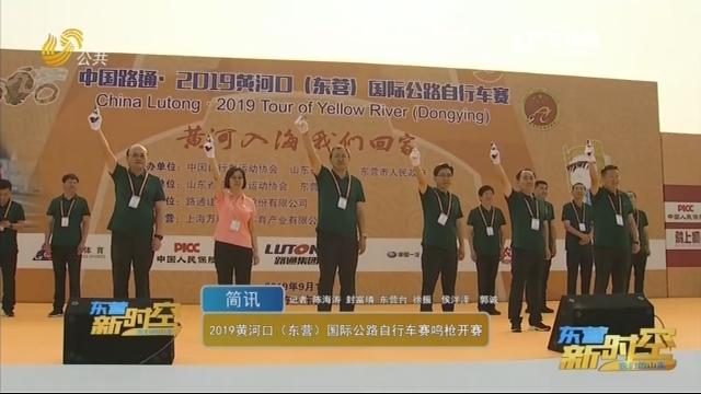 2019黄河口(东营)国际公路自行车赛鸣枪开赛
