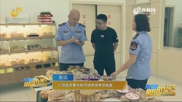 广饶县开展中秋月饼市场专项检查