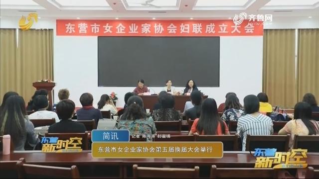 东营市女企业家协会第五届换届大会举行