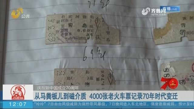 【庆祝新中国成立70周年】 从马粪板儿到磁介质 4000张老火车票记录70年时代变迁