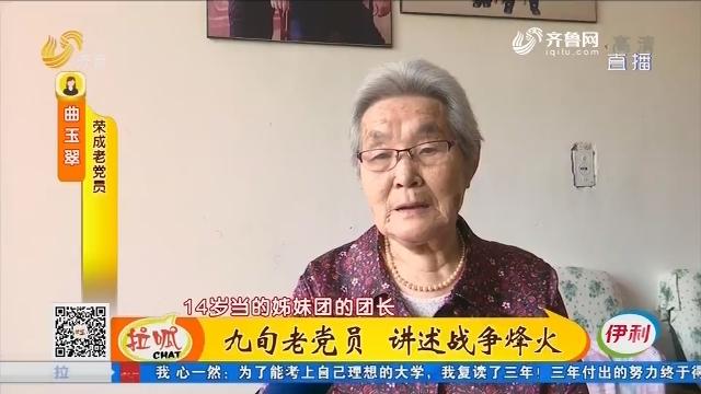 荣成:九旬老党员 讲述战争烽火