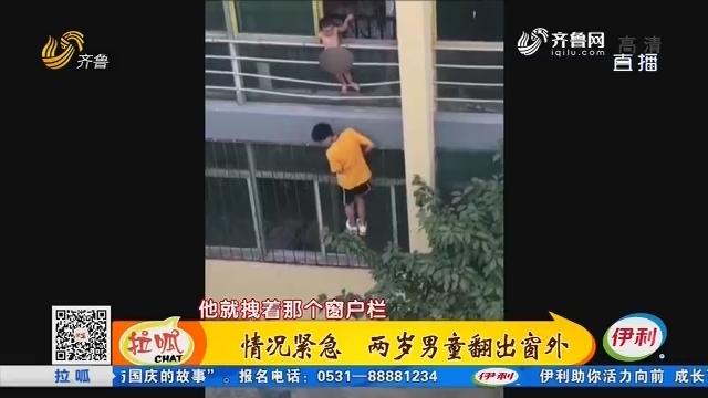 济宁:情况紧急 两岁男童翻出窗外