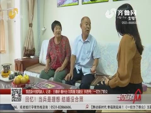 【我是新中国同龄人】回忆!当兵是理想 结婚没合照