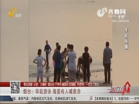 【群众英雄】烟台:早起游泳 海里有人喊救命