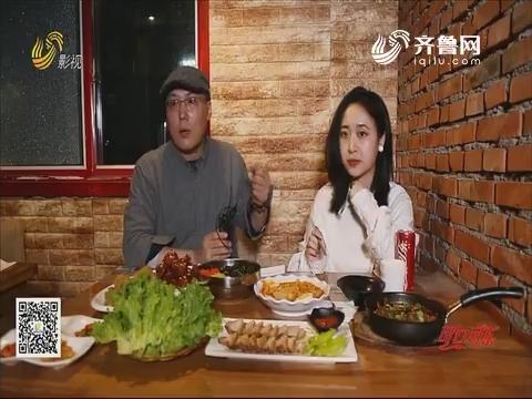 20190908《你消费我买单之食话食说》:山东最受欢迎的韩式美食