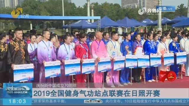 【庆祝新中国成立70周年】2019全国健身气功站点联赛在日照开赛