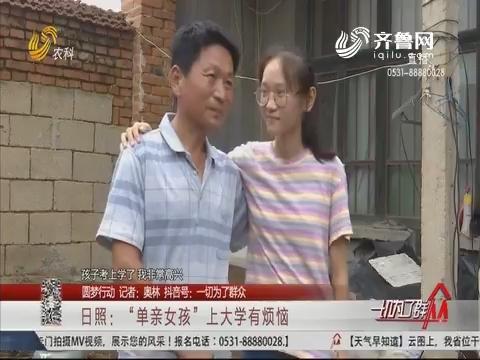 """【圆梦行动】日照:""""单亲女孩""""上大学有烦恼"""