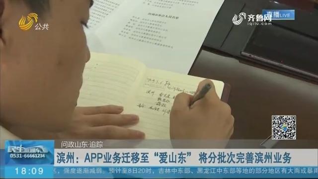 """【问政山东·追踪】滨州:APP业务迁移至""""爱山东"""" 将分批次完善滨州业务"""
