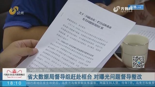 【问政山东·追踪】省大数据局督导组赶赴桓台 对曝光问题督导整改