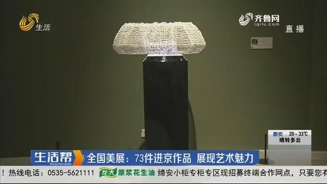 全国美展:73件进京作品 展现艺术魅力