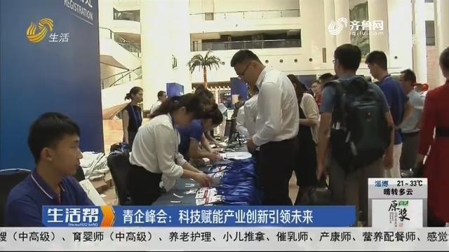 青企峰会:科技赋能产业创新引领未来