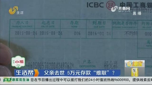 """【独家】枣庄:父亲去世 5万元存款""""难取""""?"""