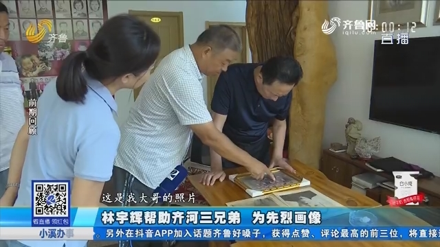 林宇辉帮助齐河三兄弟 为先烈画像