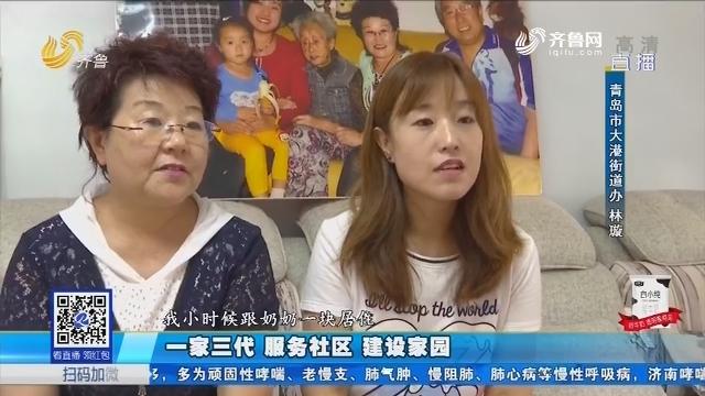青岛:一家三代 服务社区 建设家园