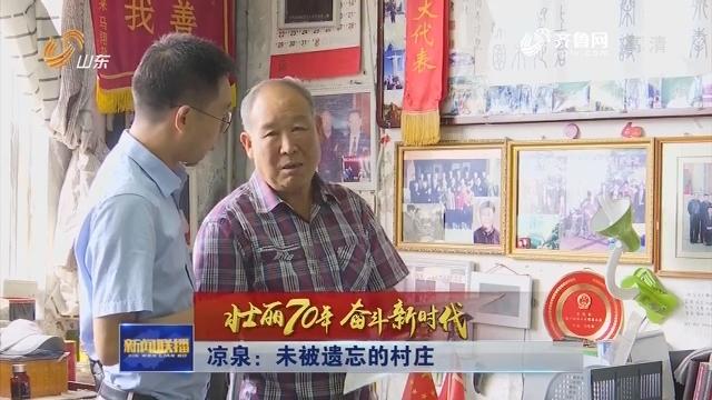 【壮丽70年 奋斗新时代】凉泉:未被遗忘的村庄