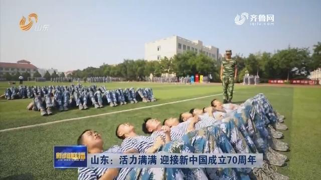 山东:活力满满 迎接新中国成立70周年