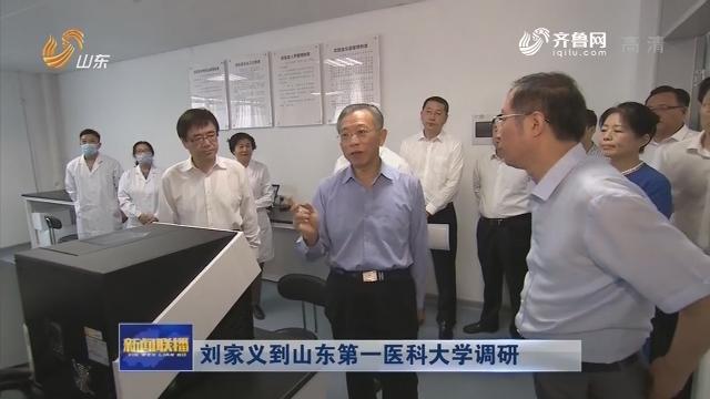 刘家义到山东第一医科大学调研