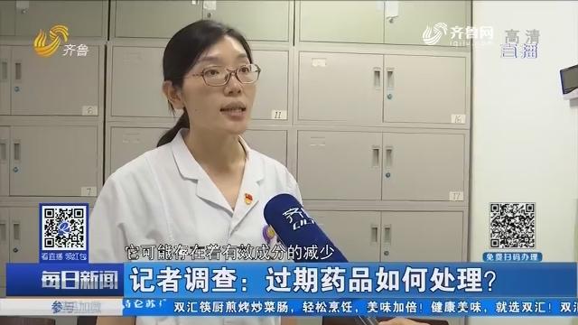 记者调查:过期药品如何处理?