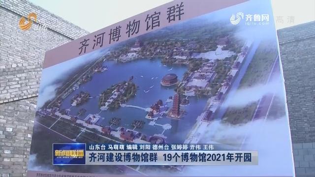 齐河建设博物馆群 19个博物馆2021年开园