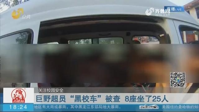 """【关注校园安全】巨野超员""""黑校车""""被查 8座坐了25人"""
