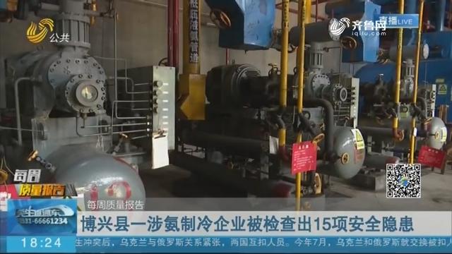 【每周质量报告】博兴县一涉氨制冷企业被检查出15项安全隐患