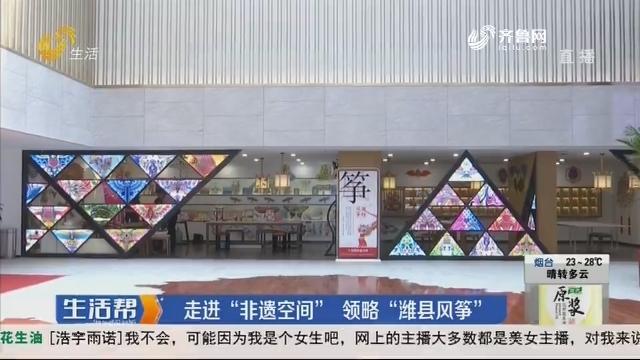 """潍坊:走进""""非遗空间"""" 领略""""潍县风筝"""""""