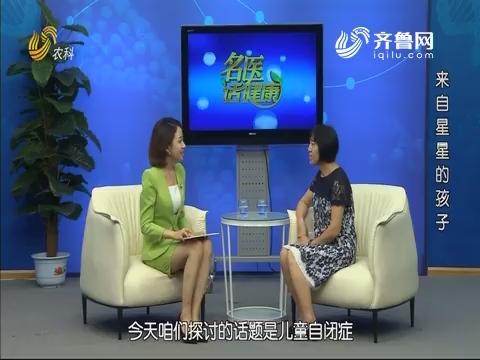 20190908《名医话健康》:名医张燕——来自星星的孩子