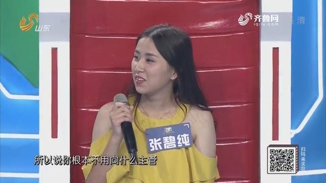 20190908《求职高手》:清华博士舌战考研名嘴张雪峰
