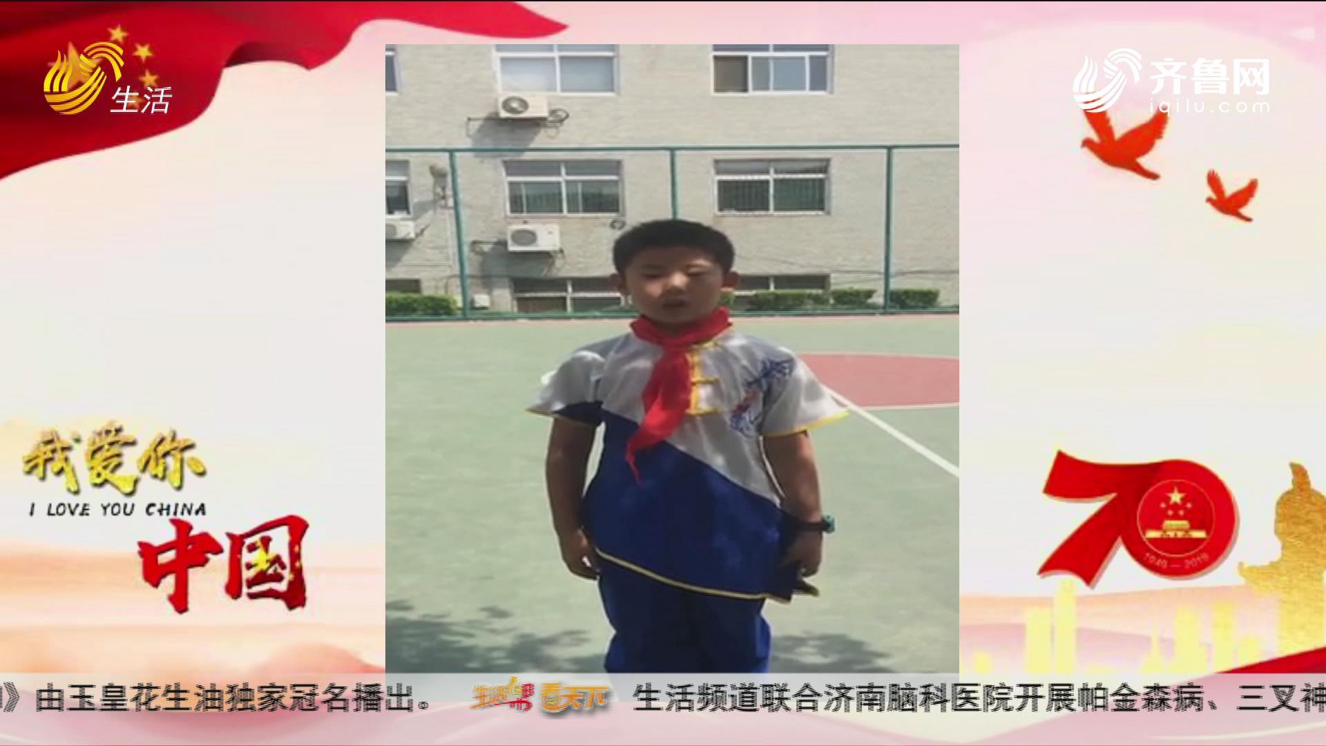 壮丽七十年 奋进新时代 我爱你中国 青少年短视频征集活动20190906