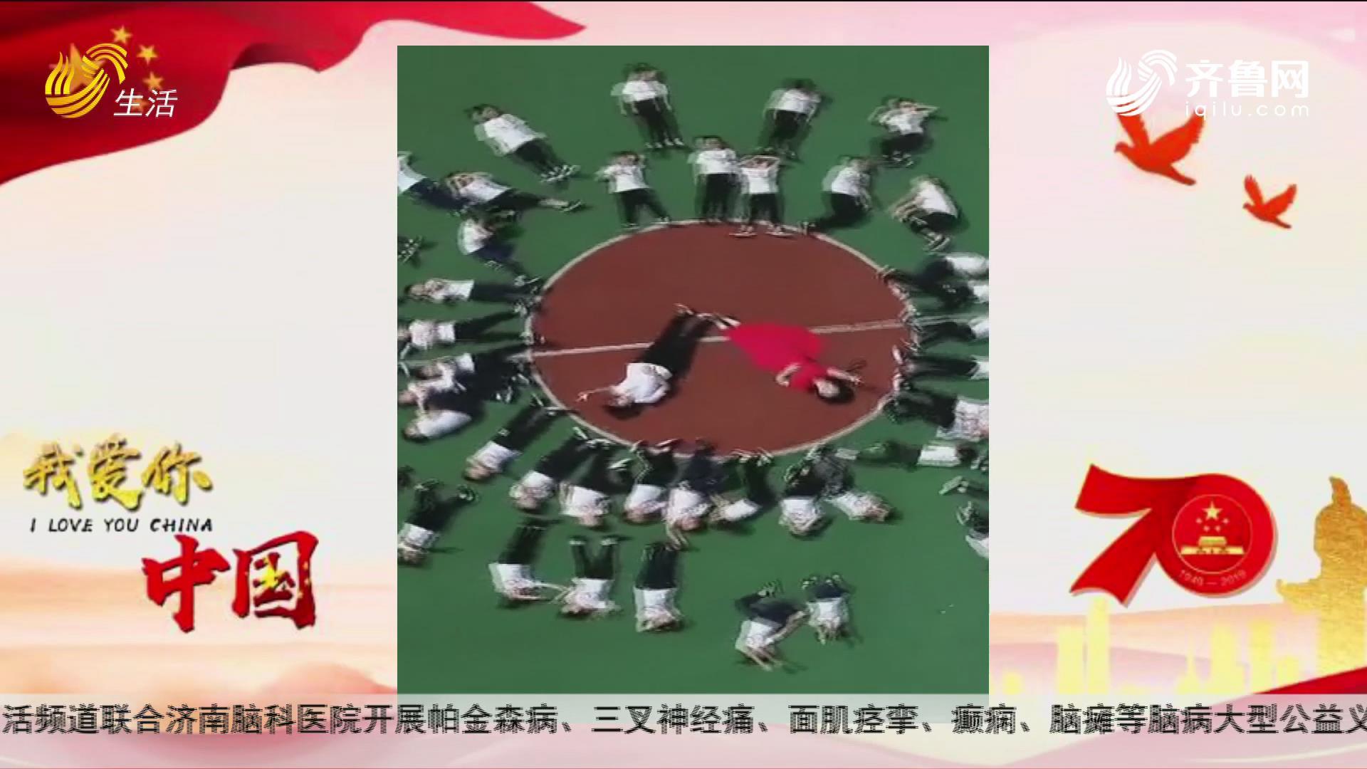 壮丽七十年 奋进新时代 我爱你中国 青少年短视频征集活动20190907