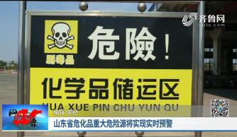 《问安齐鲁》09-08播出《山东省危化品重大危险源将实现实时预警》