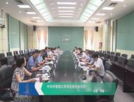 中关村智造大街项目座谈会召开