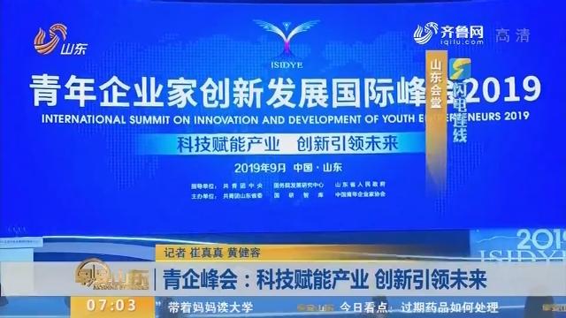 【闪电连线】青企峰会:科技赋能产业 创新引领未来