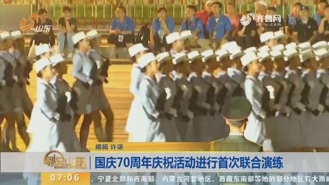 国庆70周年庆祝活动进行首次联合演练