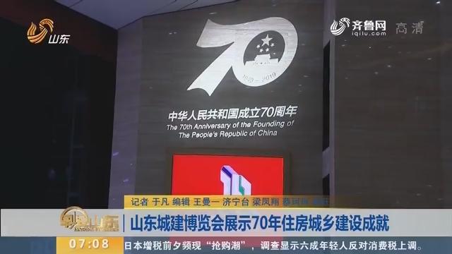 山东城建博览会展示70年住房城乡建设成就