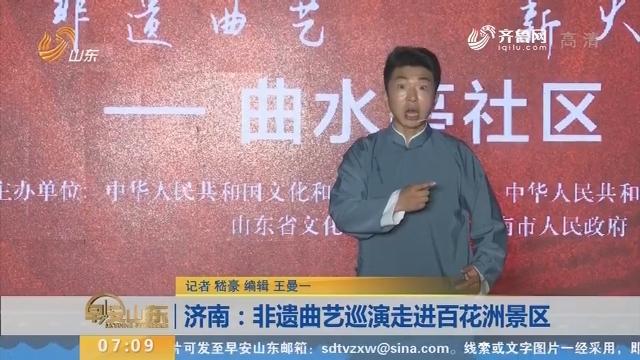 济南:非遗曲艺巡演走进百花洲景区