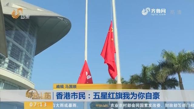 香港市民:五星红旗我为你自豪