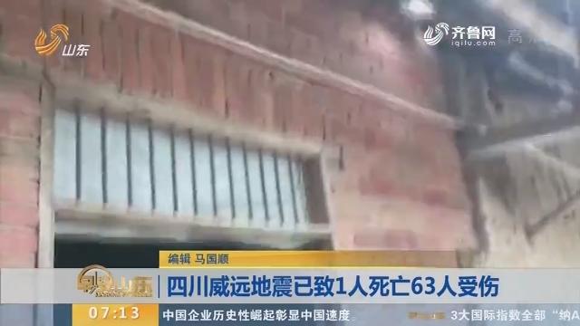 四川威远地震已致1人死亡63人受伤