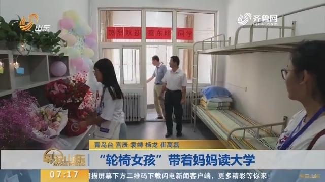 """【闪电新闻排行榜】""""轮椅女孩""""带着妈妈读大学"""